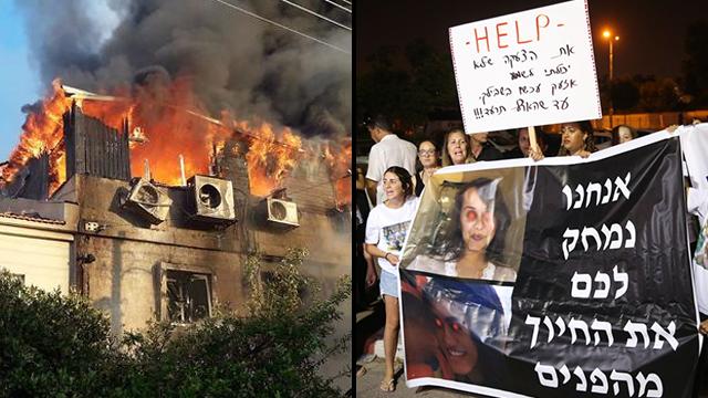 ההפגנה מחוץ לנווה תרצה והפעוטון שהוצת (צילום: מוטי קמחי, דוברות כבאות והצלה מחוז מרכז)