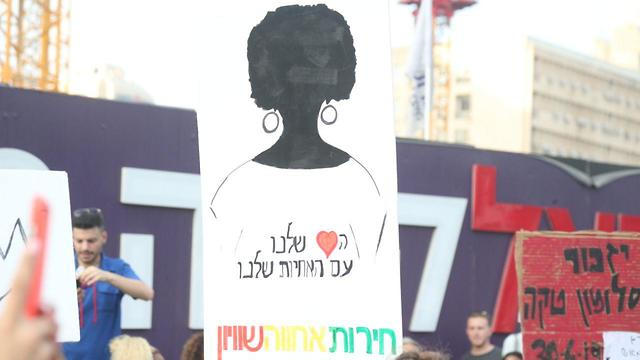 Protests in Tel Aviv on Monday. The poster reads: 'Our hearts are with our sisters'  (Photo: Dana Kopel)