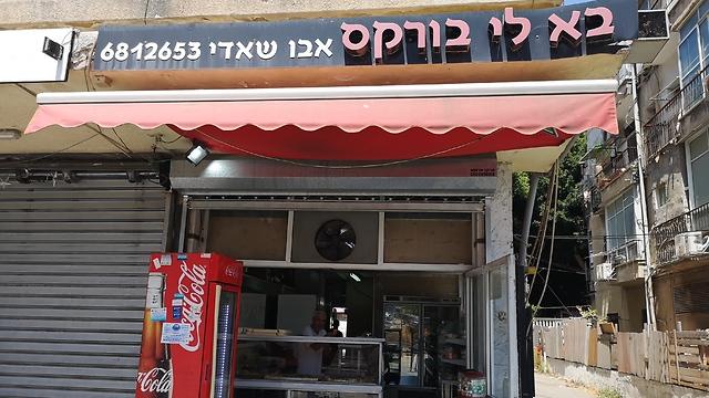 שדרות ירושלים יפו (צור שיזף)