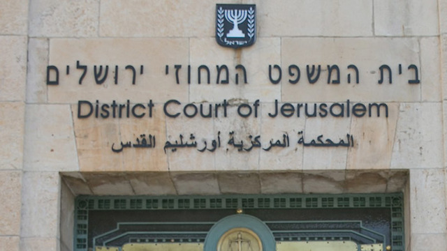 ארכיון בית משפט מחוזי המחוזי ירושלים (צילום: אוהד צויגנברג)
