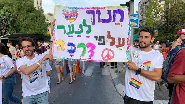 Israeli teachers from the LGBTQ community are protesting on the statements of the Minister of Education (Photo: Courtesy)