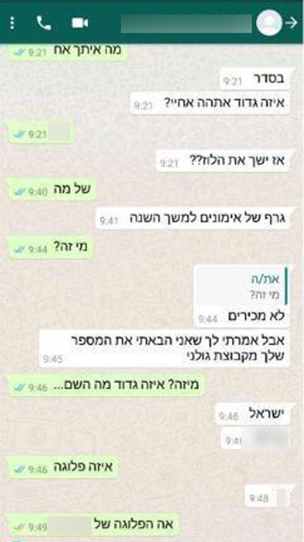 שיחות וואטסאפ חמאס עזה טרור מנסה להשיג מודיעין על צה