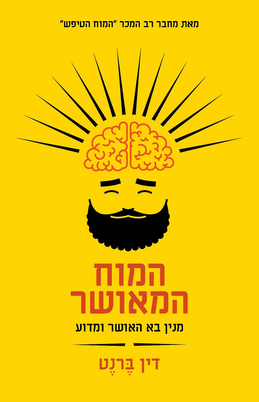 עטיפת הספר המוח המאושר (באדיבות הוצאת כתר)