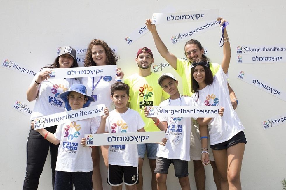 ילדים חולי סרטן במחנה קיץ של עמותת גדולים מהחיים ()