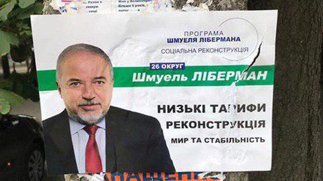 יו״ר ישראל ביתנו שלט קמפיין בחירות המתנהל בעיר דניפרו שבאוקראינה ()