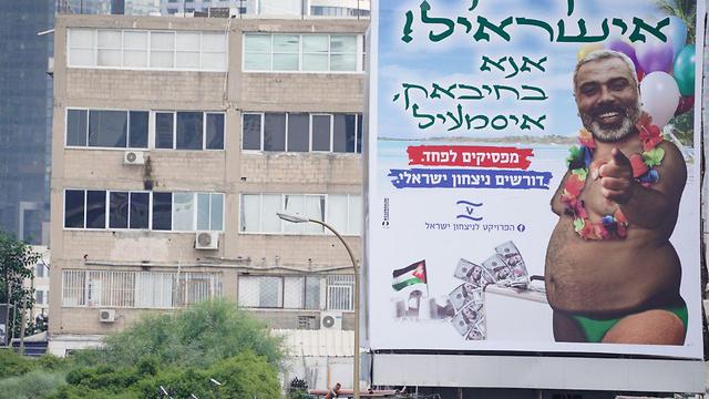 Giant billboard of Hamas leader Ismail Haniyeh  (Photo: Halel Meir)