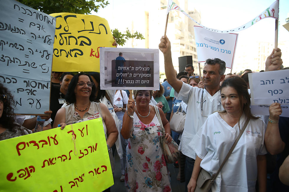 Nurses protest outside the Health Ministry in Jerusalem on Monday (Photo: Ohad Zwigenberg)