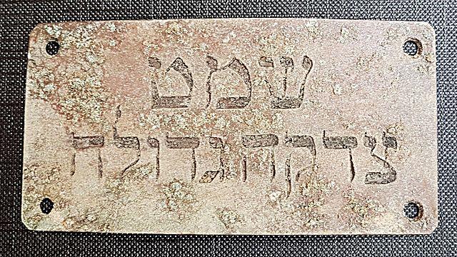 לוחית המושב של מנהל אגודת 'צדקה גדולה', אגודה שניהלה את בית הכנסת הגדול בוילנה מסוף המאה ה-18 ועד 1931 (צילום: יוחנן (ג'ון) זליגמן, רשות העתיקות)