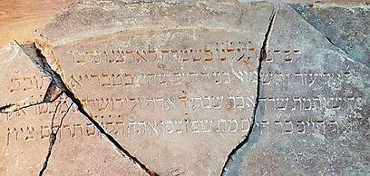 הכתובת המנותצת מבימת בית הכנסת הגדול בווילנה (צילום: יוחנן (ג'ון) זליגמן, רשות העתיקות)
