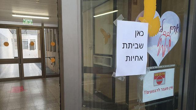 A sign at Galilee Medical Center announcing the nurses' strike (צילום: אביהו שפירא)
