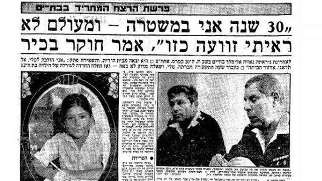 A Yedioth Ahronoth articles about the murder of Nava Elimelech