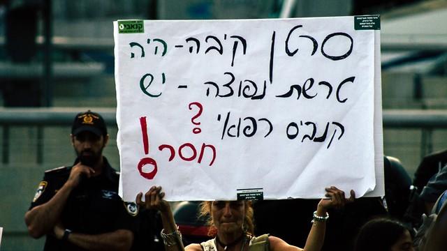 הפגנה קנאביס רפואי (צילום: shutterstock)