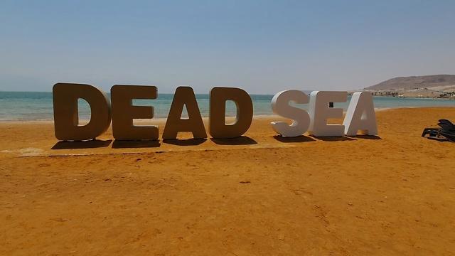 ים המלח (צילום: אלי מנדלבאום)