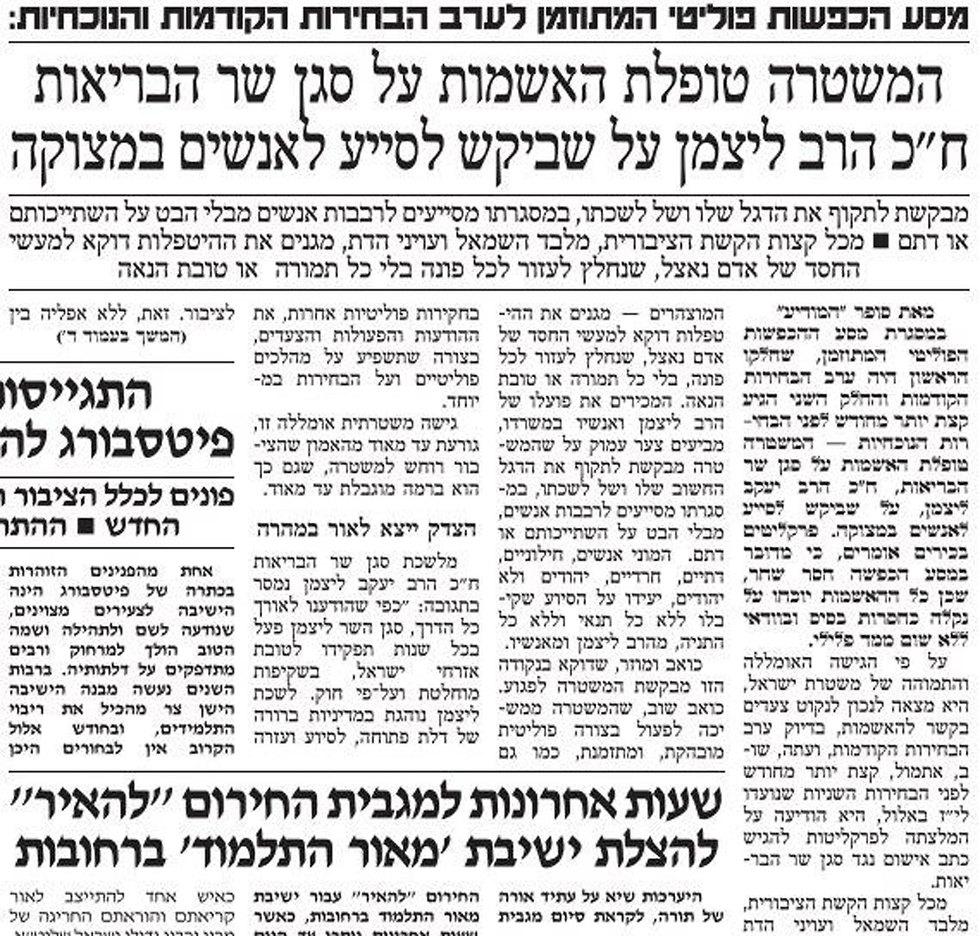 איך מתייחסים בתקשורת החרדית להמלצת המשטרה להגיש כתב אישום נגד יעקב ליצמן ()
