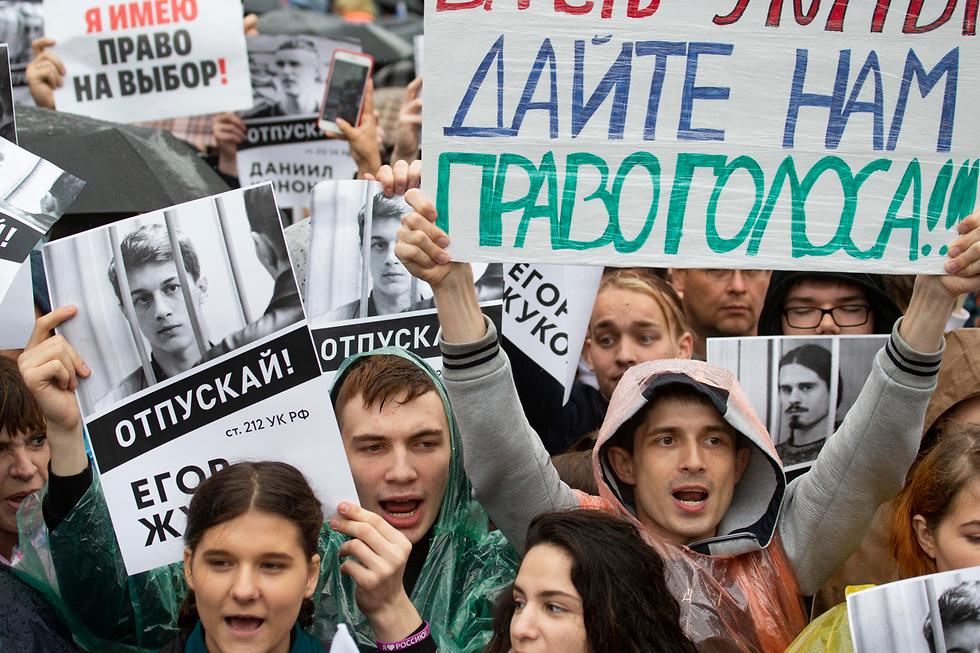 מחאה מחאת ה אופוזיציה ב רוסיה מפגינים הפגנה מוסקבה (צילום: AP)