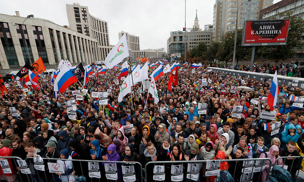 מחאה מחאת ה אופוזיציה ב רוסיה מפגינים הפגנה מוסקבה (צילום: EPA)