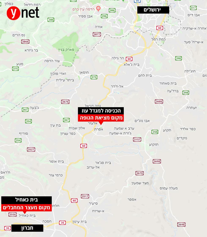 מפה מציאת מעצר מחבלים חשודים ב רצח דביר שורק דביר יהודה שורק ()