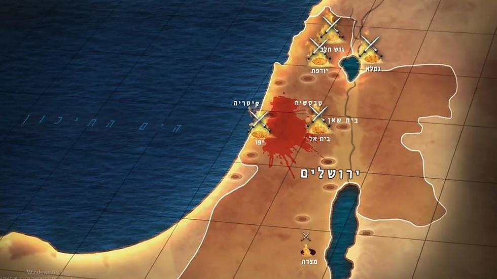מפתח הניצחונות של הרומאים: רק ירושלים נותרה (מכון מגל