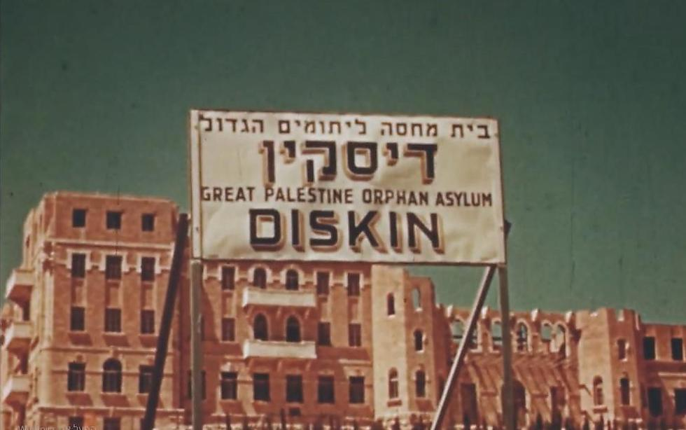 The Diskin Orphanage, Givat Shaul (Photo: Jerusalem Cinematheque archive)