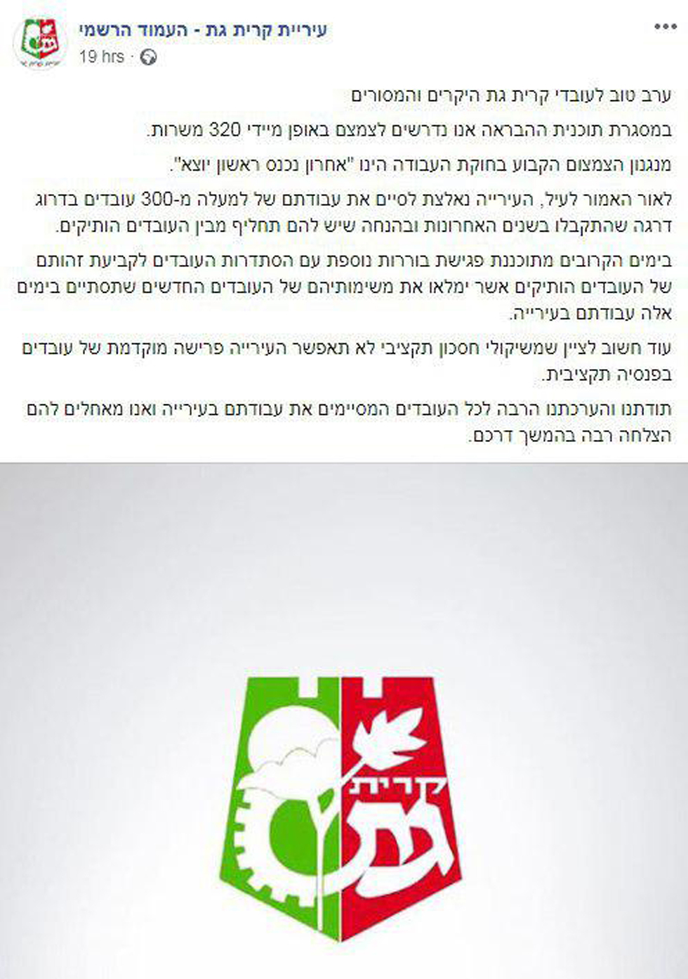 פוסט מעמוד הפייסבוק של עיריית קריית גת ()