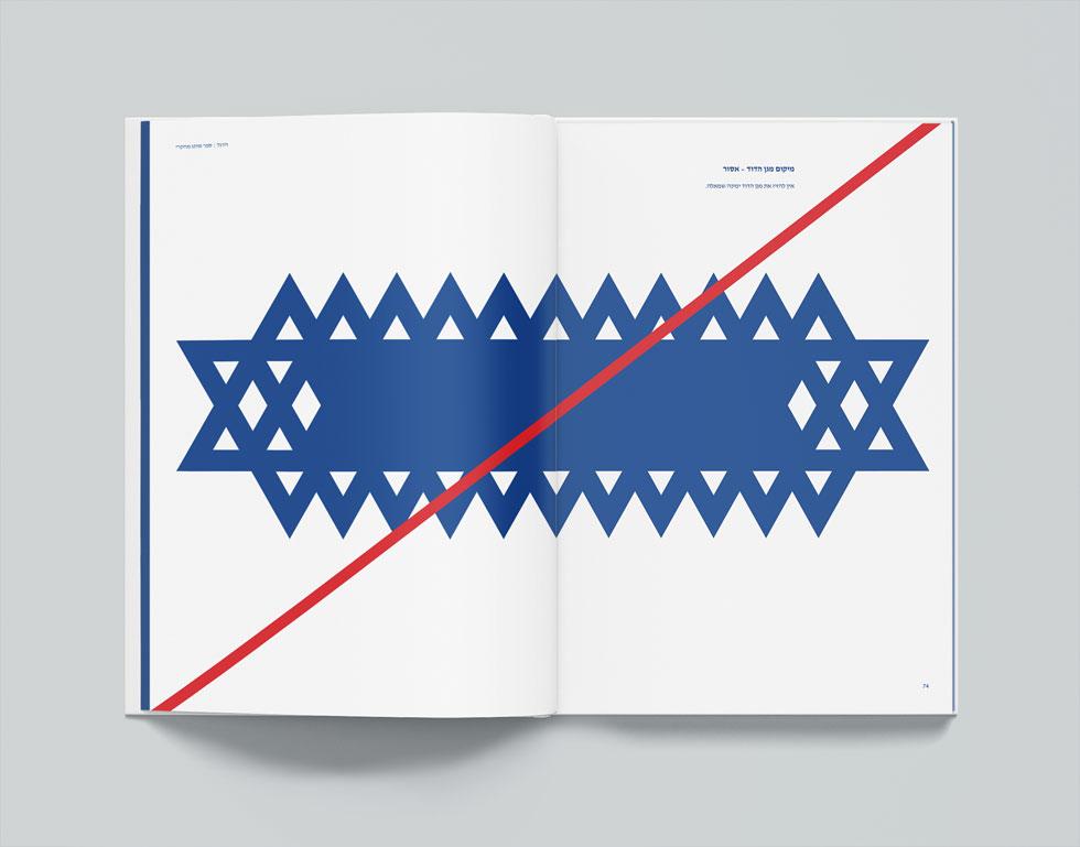 אדווה צלאח (ויצו חיפה) מפרקת ומרכיבה את דגל ישראל לגורמים (צילום: באדיבות המרכז האקדמי ויצו חיפה)