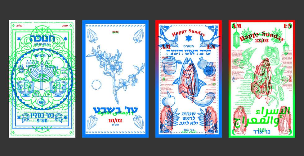 דנה דריאל יצרה ''מסננים'' באמצעות לוחות פרספקס שדרכם מתבוננים בלוח השנה (צילום: אחיקם בן יוסף)