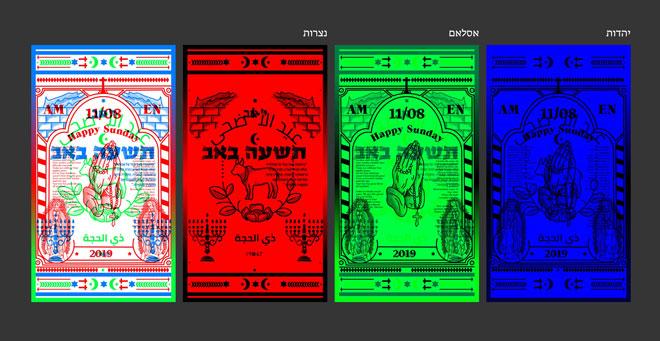 לשלב שלוש דתות ללוח שנה אחד (צילום: אחיקם בן יוסף)
