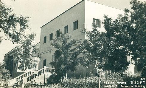 בית הכנסת הגדול (צילום: ארכיון העיר רעננה)