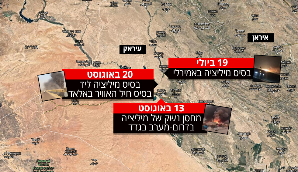 התקיפות המיוחסות לישראל ()