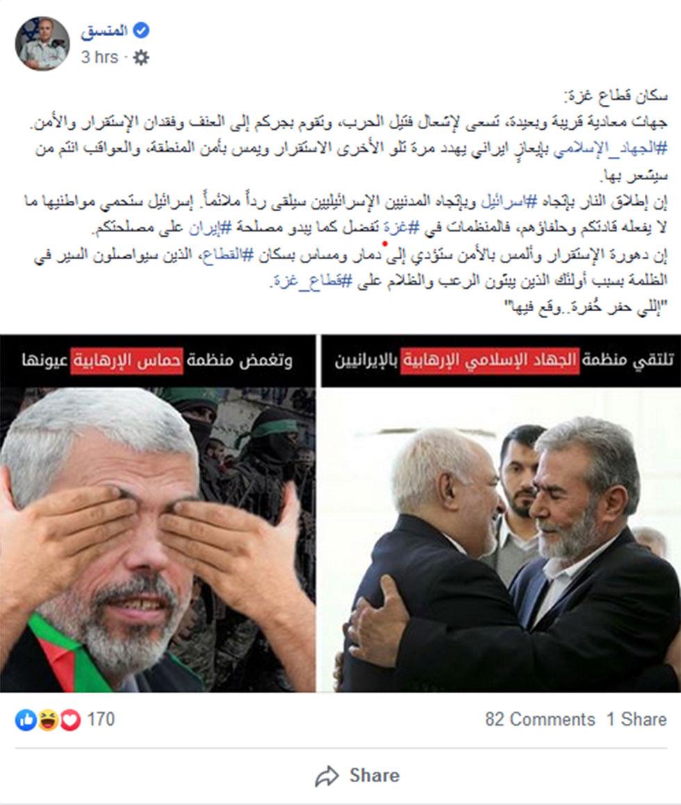 Facebook post of Coordinator of Government Activities in the Territories, Maj. Gen. Kamil Abu Rokon