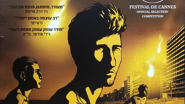 Waltz with Bashir movie poster