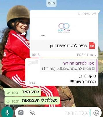 ההודעה שקיבלו המשתמשים (צילום מסך)