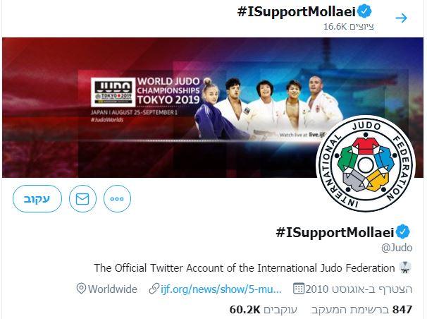 חשבון הטוויטר של איגוד הג'ודו העולמי (צילום מסך)