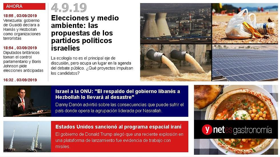 ynet espanol  ()