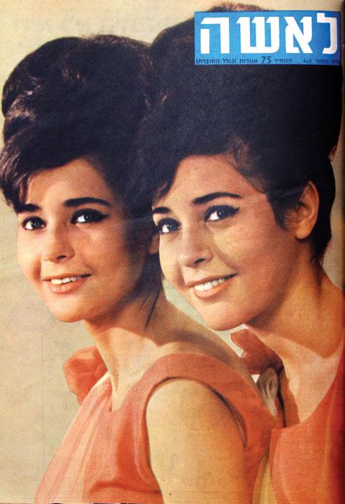 או ביחד או אף אחת. התאומות לין (מימין) וג'ניפר וויבורן על שער לאשה  (צילום: לא ידוע)