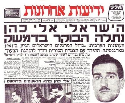 """גיליון """"ידיעות אחרונות"""" מ־ 18.5.1965. אחת הטענות היא שגם הסורים כבר לא יודעים היכן הוא קבור"""