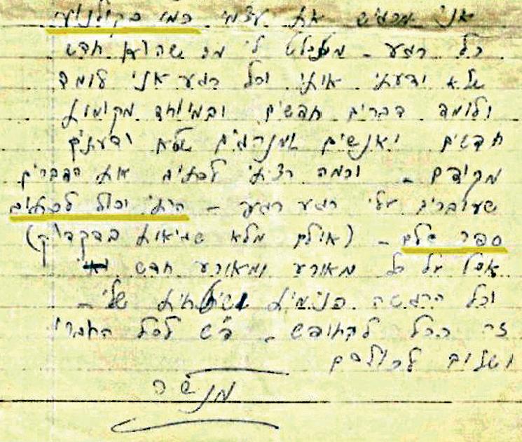 אחד מהדוחות בכתב ידו של אלי כהן, מתוך תיקו