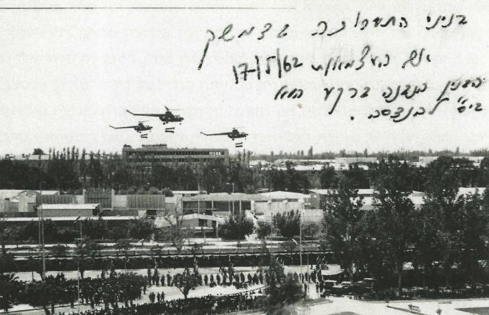 אחד מצילומי הריגול של אלי כהן, המופיעים בתיקו: מסוקים בשמי דמשק, ביום העצמאות הסורי