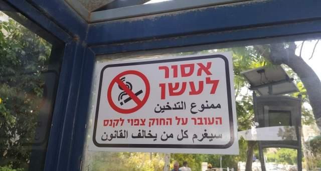 Предупреждающая наклейка на каждой остановке в Холоне. Фото: мэрия Холона