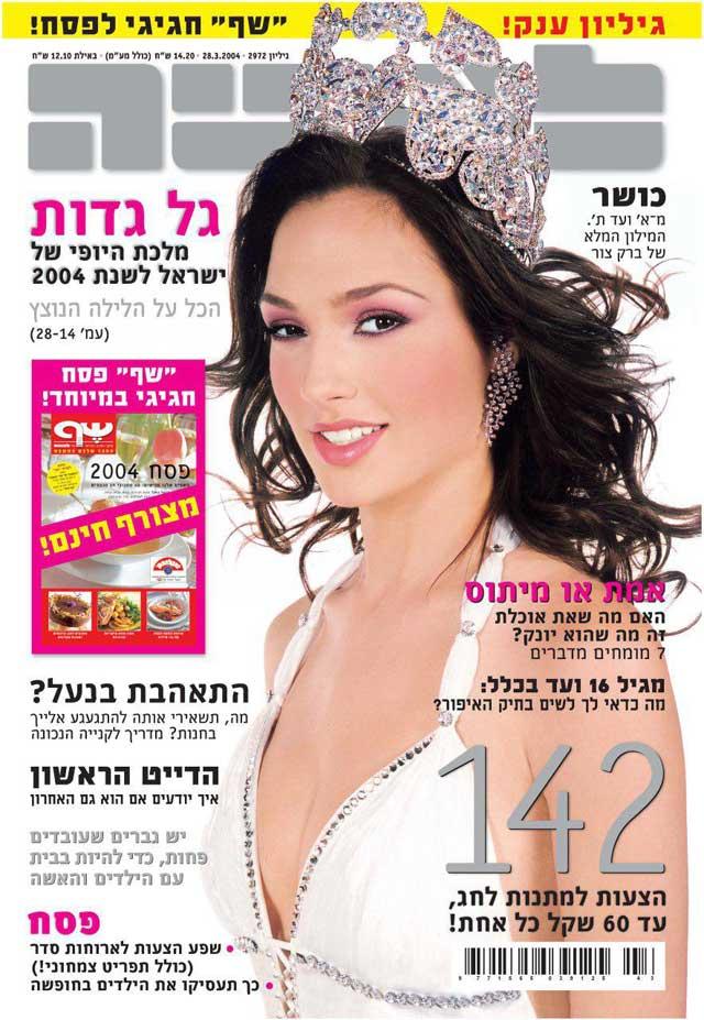 """Самая знаменитая израильская """"королева"""" Галь Гадот, 2004 год. Фото: Сасон Моше"""
