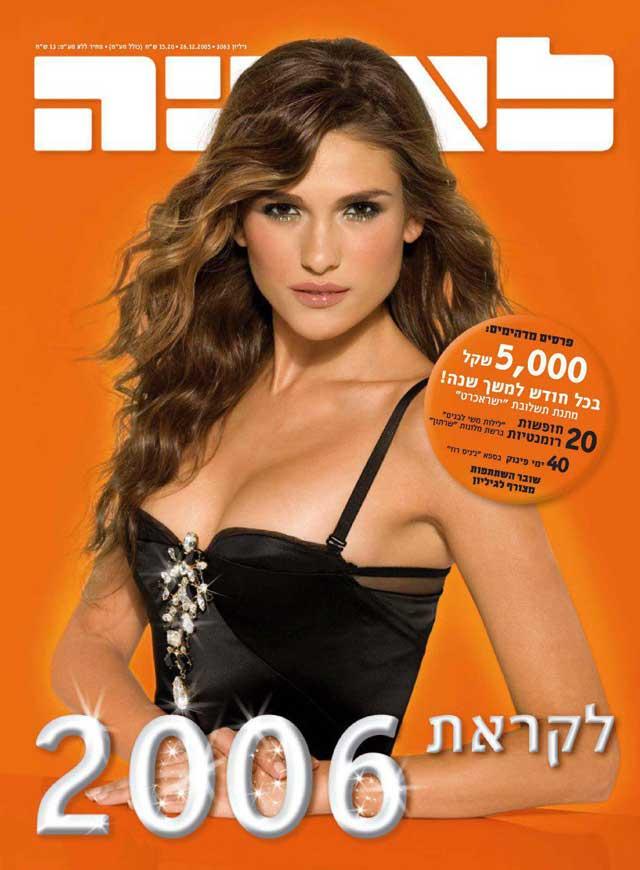 Елена Ральф, Мисс Израиль - 2006. Фото: Ла-Иша