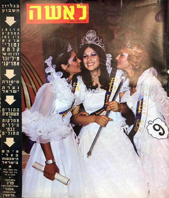 Рина Мор, победительница конкурса в 1976 году. Фото: Фарадж