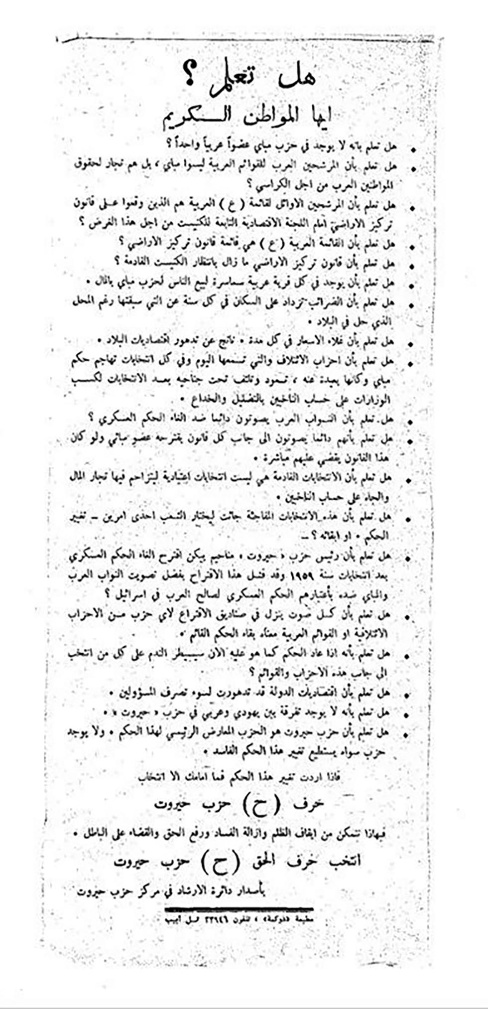חירות מנחם בגין בחירות 1959 ערבים ישראלים ערביי ישראל (צילום: באדיבות מכון ז'בוטינסקי)