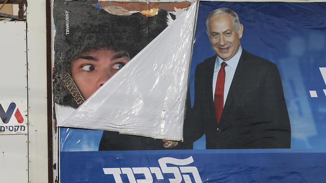 Likud campaign poster