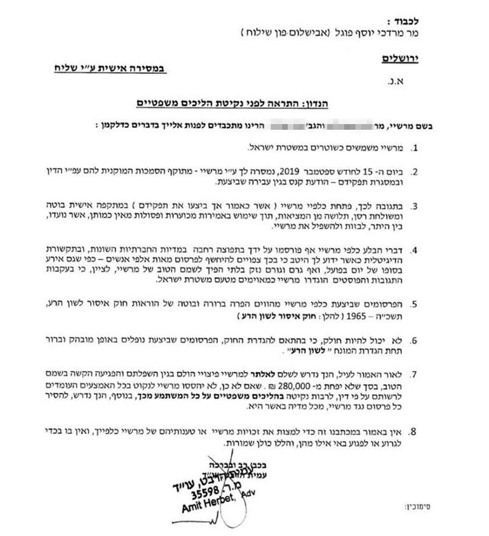 מכתב התרעה לפני תביעה משטרה משטרת ישראל שוטרים  ירושלים קנס שימוש ב קנאביס תלונה אבישלום פון שילוח ()