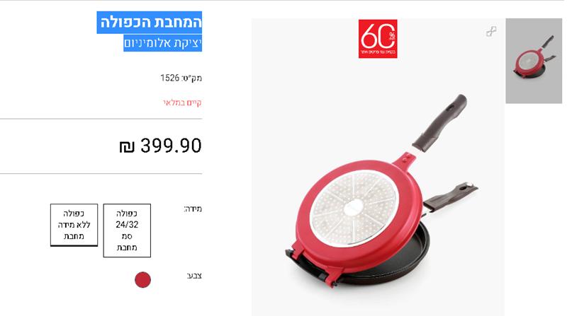 אמזון בישראל (צילום מסך מהאתר)