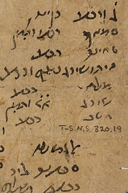 סומק, טחינה: רשימת קניות בעברית בת מאות שנים (צילום: באדיבות אוניברסיטת קיימבריג')