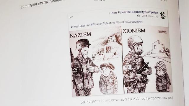 BDS cartoon presented to the EU (Photo: EJA)