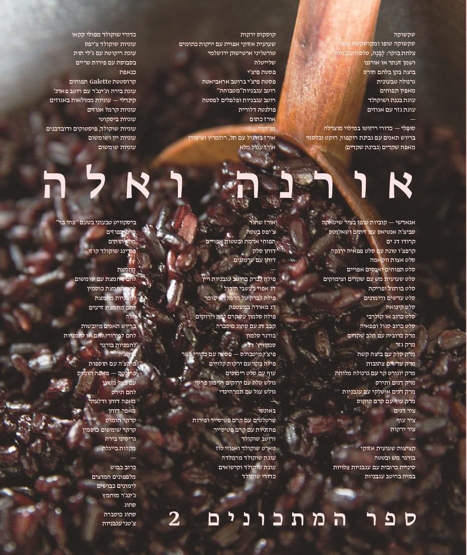 לחם תירס מתוך ספר הבישול של אורנה ואלה (צילום: יח