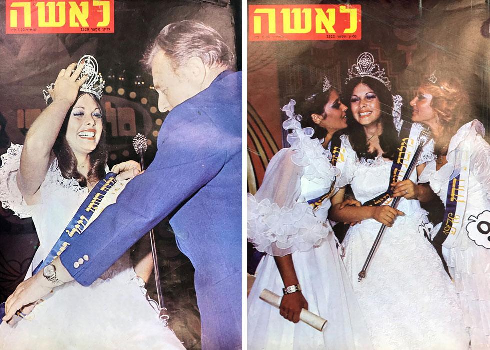"""""""התחרות בארץ הייתה חוויה נפלאה"""". רינה מור על שערי """"לאשה"""" ברגעי ההכתרה כמלכת היופי ב-1976  (צילום: פרג')"""